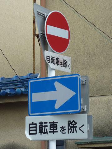 一方通行・進入禁止
