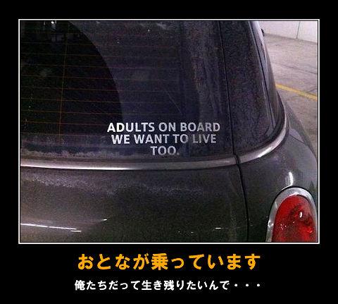 子供が乗っています